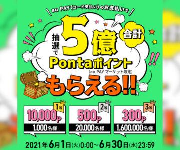 【au PAY】抽選で1万Pontaポイントが当たる、総額5億ポイントのキャンペーン