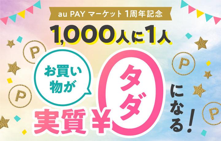 au PAY マーケット、1,000 人に 1 人 お買い物が実質タダになる 1周年記念キャンペーン