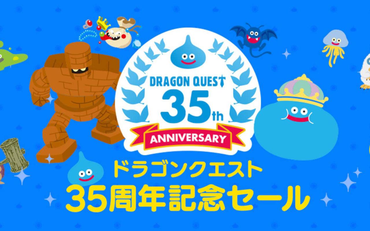 【終了】【ドラクエ35周年】DL版がおトク!な記念セールが開催中、『ドラクエ11S』も35%オフ