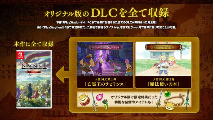 二ノ国II レヴァナントキングダム Nintendo Switch 版は全 DLC 収録の完全版