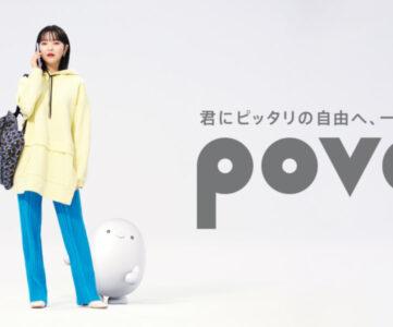 【povo】「au PAY カード」特典に変更はあるのか
