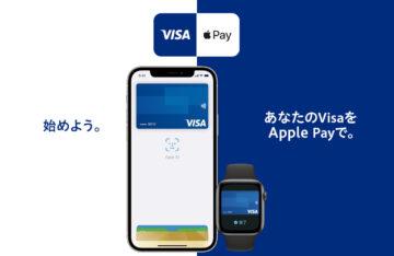 「Visaのタッチ決済」がApple Pay に対応