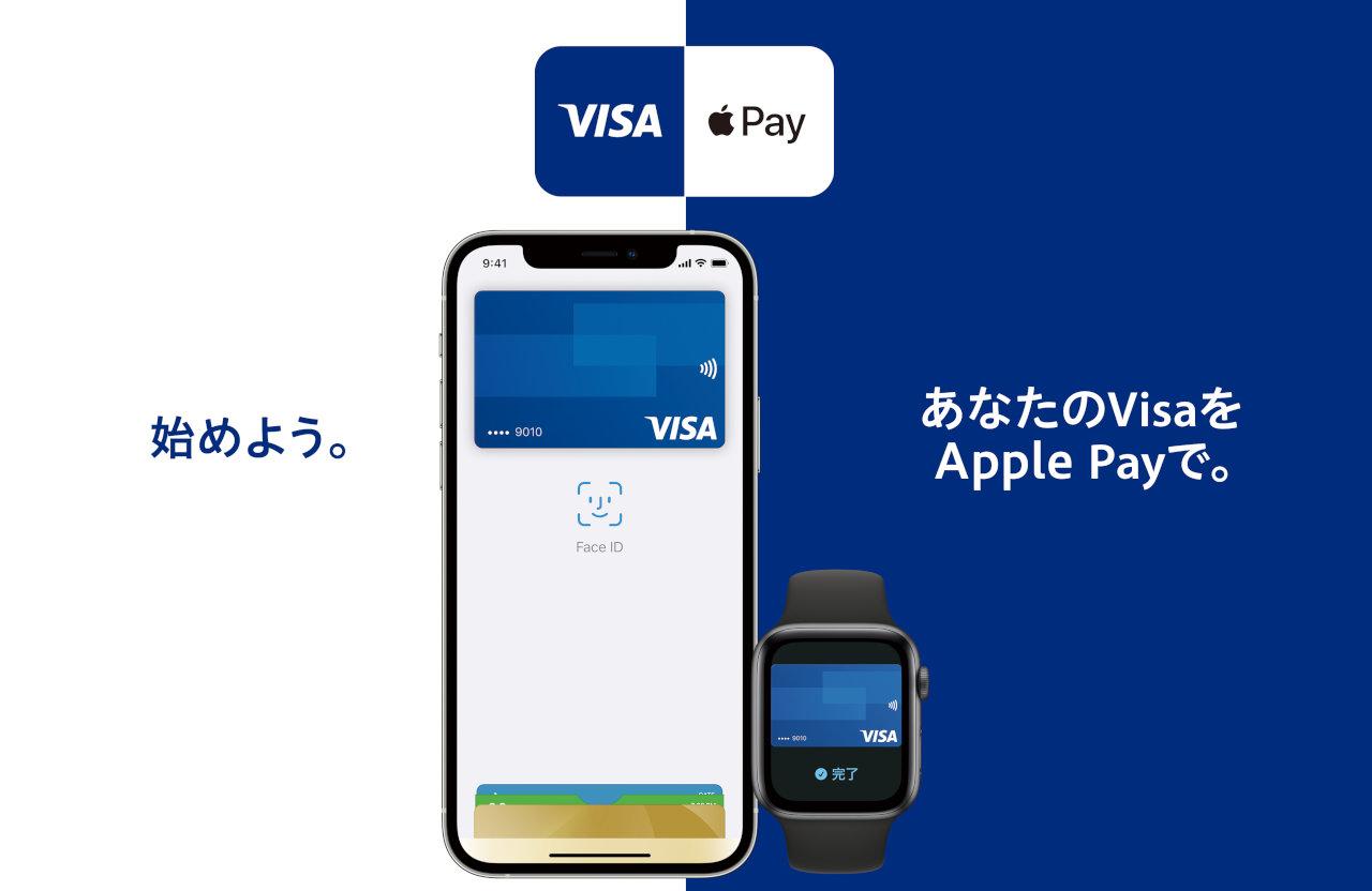 「Visaのタッチ決済」が国内Apple Payに対応