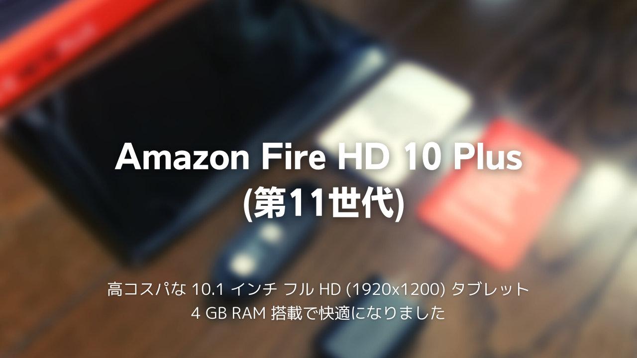 【Fireタブレット】「Fire HD 10 Plus」(第11世代)ワイヤレス充電スタンドの代替品(純正品に不具合が出て販売停止なので……)