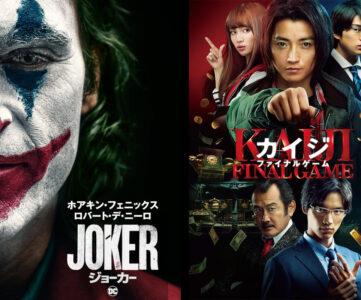 【Prime Video】7月は『ジョーカー』や『カイジ』3作品、『ジュマンジ/ネクスト・レベル』などが見放題ラインナップに追加