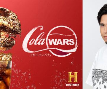 【U-NEXT】『COLA WARS/コカ・コーラvs.ペプシ』独占配信開始、ビジネス史に残る史上最大規模の企業バトルに迫るドキュメンタリー