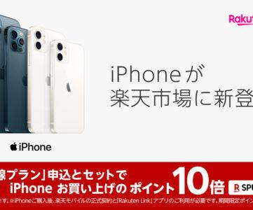 【楽天モバイル】「楽天市場」でiPhoneの販売を開始、ポイントが貯まる・使える