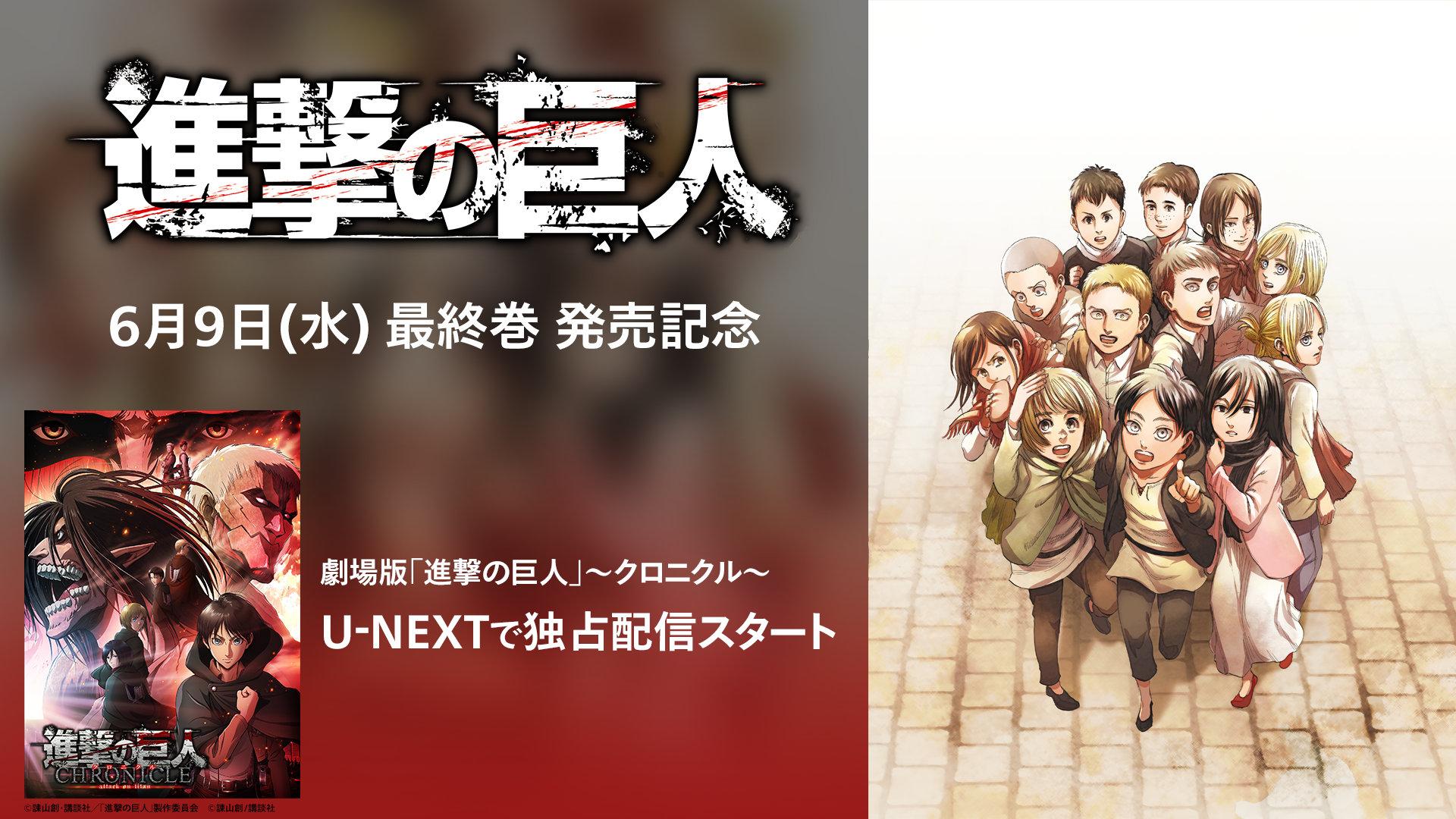 【U-NEXT】『進撃の巨人』最終巻発売・完結記念で『劇場版「進撃の巨人」~クロニクル~』を独占配信、試し読み増量キャンペーンも