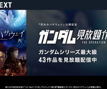 【U-NEXT】『機動戦士ガンダム 閃光のハサウェイ』公開記念、シリーズ43作品が見放題