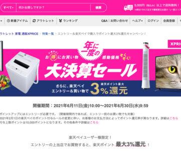【楽天ペイ】家電EC「XPRICE」で最大3%ポイント還元