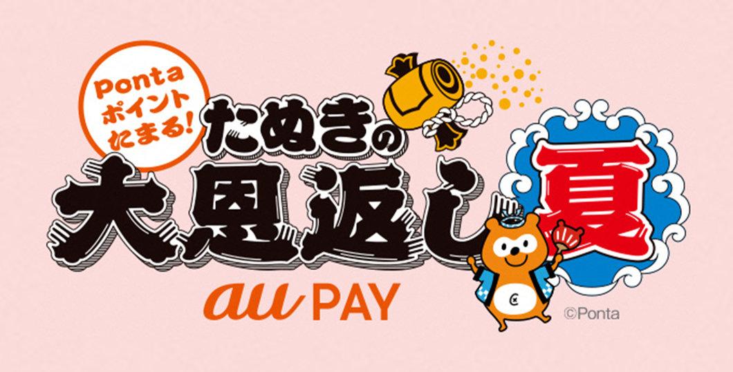 【au PAY】「たぬきの大恩返し 夏」で最大 10% Ponta ポイント還元、au PAYカードからのチャージで5倍還元も