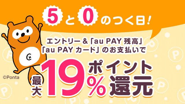 au PAY マーケット 5と0のつく日はポイントが追加でもらえる
