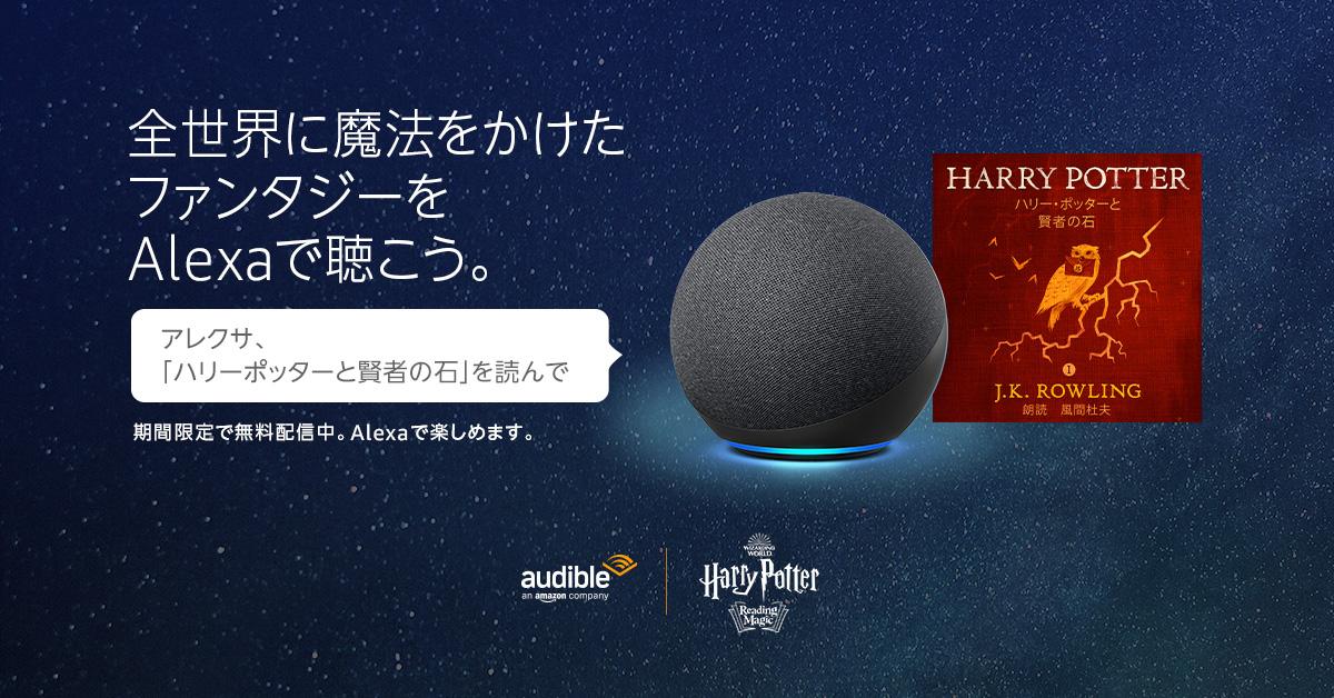 【Audible】『ハリー・ポッターと賢者の石』をAlexaで無料で聴ける期間限定キャンペーン