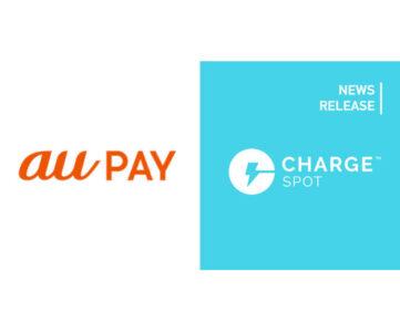 【au PAY】アプリからモバイルバッテリーシェア「ChargeSPOT」が利用可能に、アカウント登録不要ですぐにレンタルできる