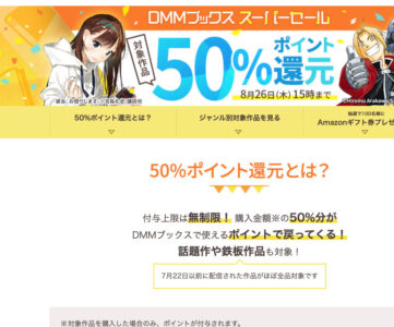 【DMMブックス】ほぼ全品対象、50%ポイント還元スーパーセール