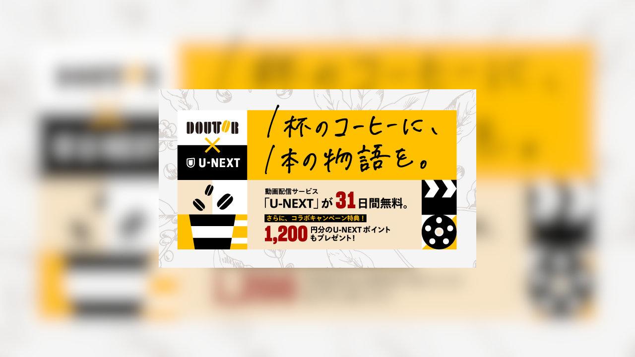 【U-NEXT】全国のドトールコーヒーやエクセルシオールカフェなど約1,200店舗でコラボキャンペーン実施