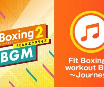 "『Fit Boxing 2』に追加BGMパック、""旅""をコンセプトにしたオリジナル楽曲や""夏""にちなんだJ-POPなど"