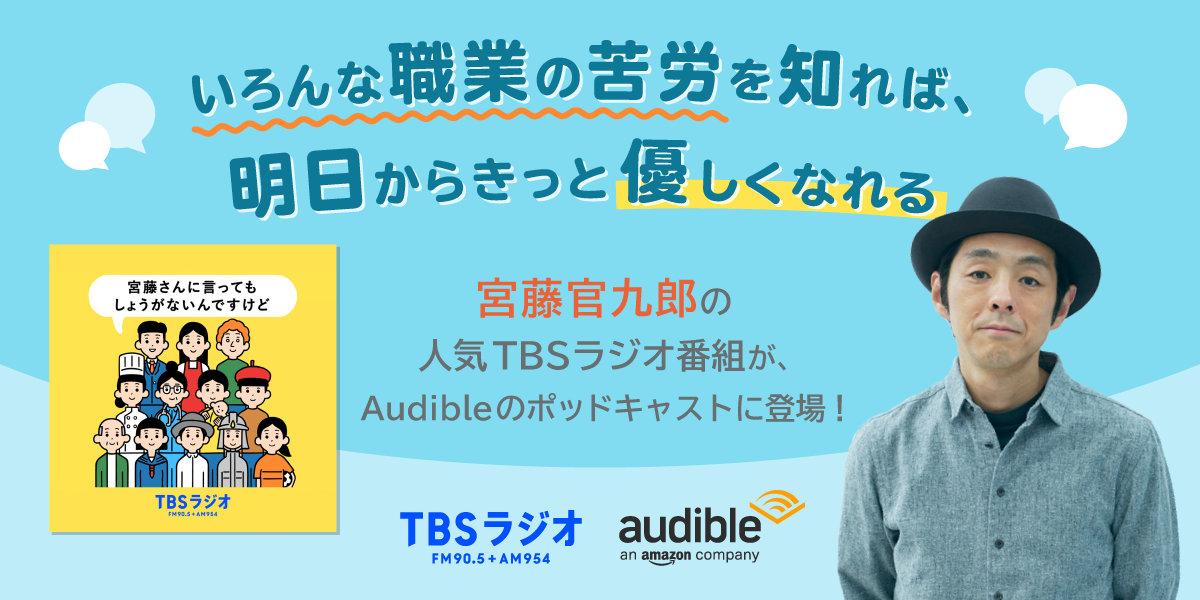 【Audible】TBSラジオ「宮藤さんに言ってもしょうがないんですけど」がポッドキャストに登場、未公開シーン含むロング版や映画紹介コンテンツも