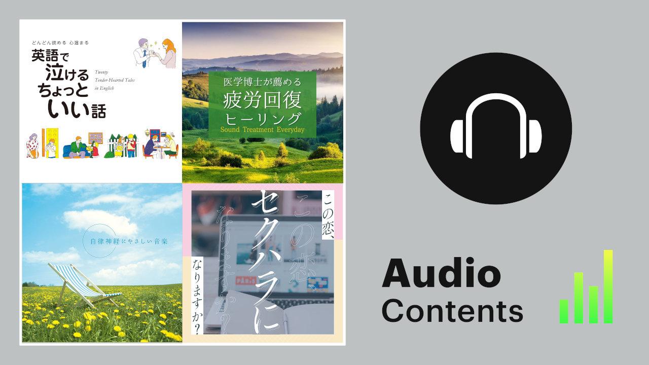 【Hulu】耳で楽しむ「オーディオコンテンツ」の配信を開始、音声ドラマ・英語学習・音楽