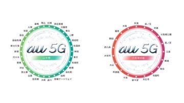 山手線と大阪環状線の全駅ホームで5Gサービスが利用可能に