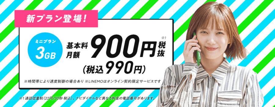 LINEMO - 月額990円 3GB ミニプラン