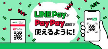 LINE PayがPayPay加盟店で使えるようになります