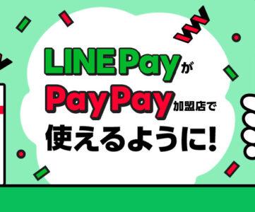 【LINE Pay】8/17よりPayPay加盟店で利用可能に