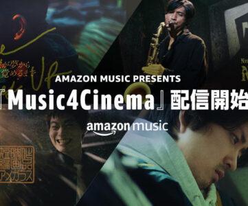 "【Amazon Music】""音楽×短編映画"" の新プロジェクト「Music4Cinema」4作品が独占配信開始"