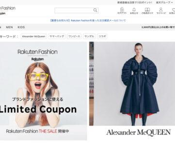 【楽天ファッション】最大80%オフの「Fashion THE SALE」で人気ブランドがお買い得