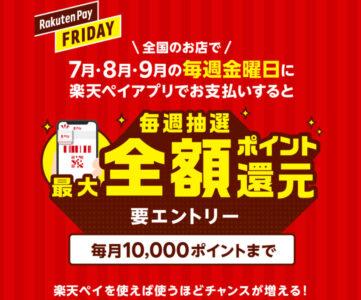 【楽天ペイ】7・8・9月の金曜日は全額ポイント還元のチャンス