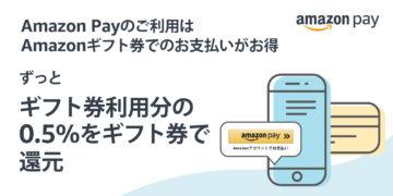 Amazon Pay - Amazon ギフト券で支払うと 0.5%還元