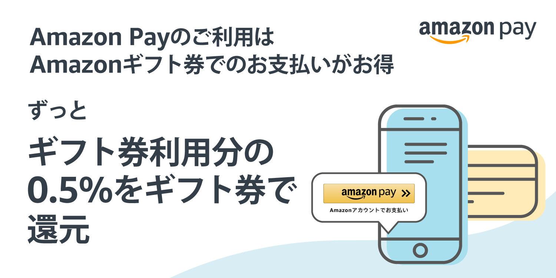 【Amazon Pay】Amazonギフト券で支払うと0.5%還元
