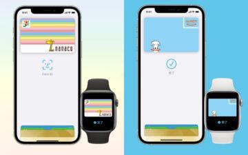 nanao と WAON が Apple Pay に対応へ