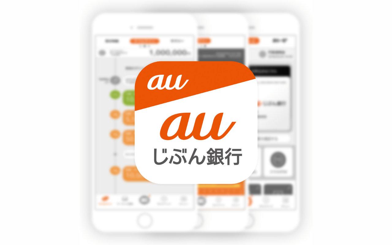 【auじぶん銀行】他行あて振込手数料が改定へ、PC・スマホ・アプリ経由なら一律99円