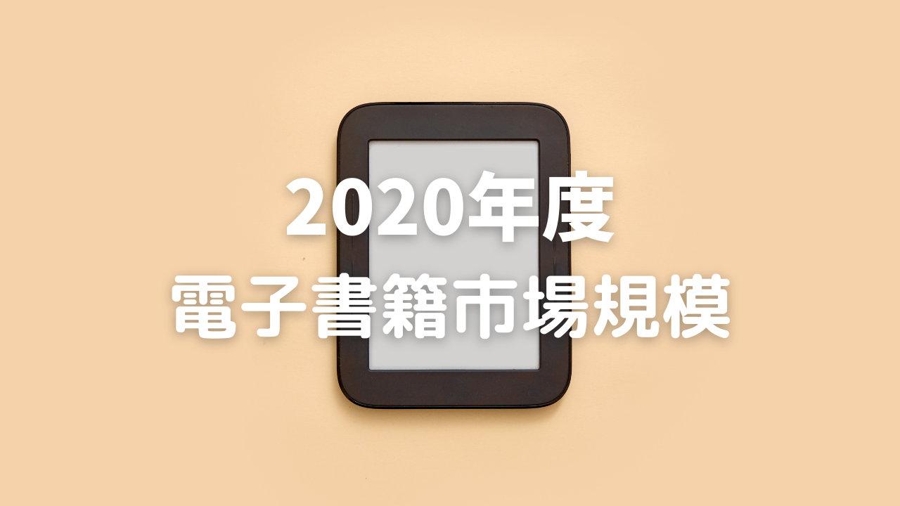 2020年度の電子書籍市場規模は4821億円に拡大、最も利用するサービス「Kindleストア」は2位