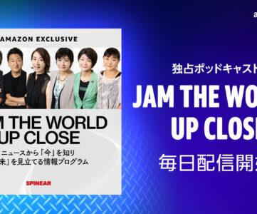 【Amazon Music】J-WAVEの番組を継承するポッドキャスト『JAM THE WORLD – UP CLOSE』が独占配信