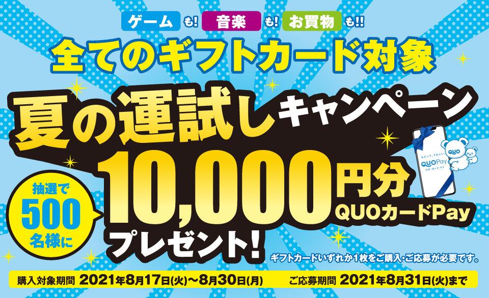 【ローソン】すべてのギフトカードが対象、購入すると抽選で10,000円分のQUOカードPayが当たる「夏の運試しキャンペーン」