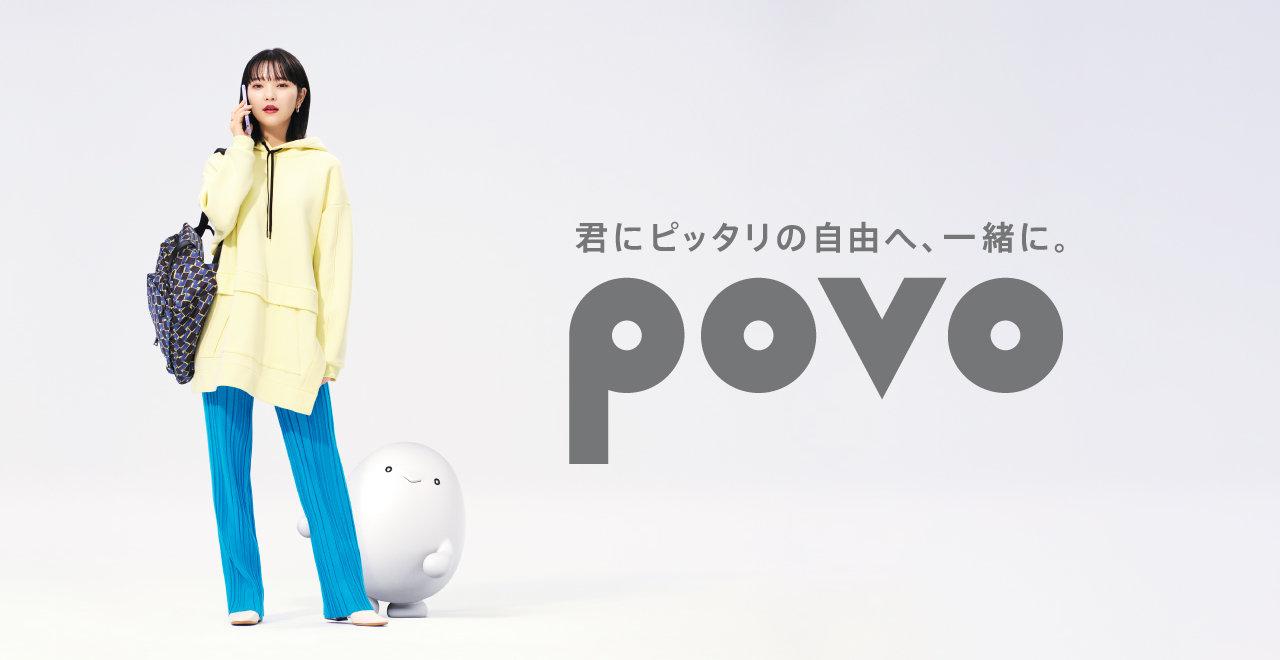 【povo】9月14日から5Gサービスが提供開始