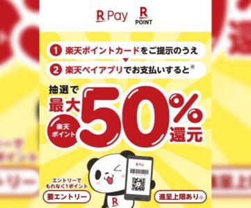 楽天ポイントカード提示と楽天ペイ払いで最大50%ポイント還元