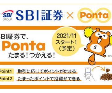 SBI証券が「Ponta」導入、取引に応じてポイントが貯まる・投資信託で使える
