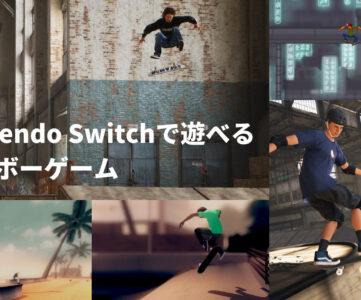 Nintendo Switchで遊べるスケボーゲーム