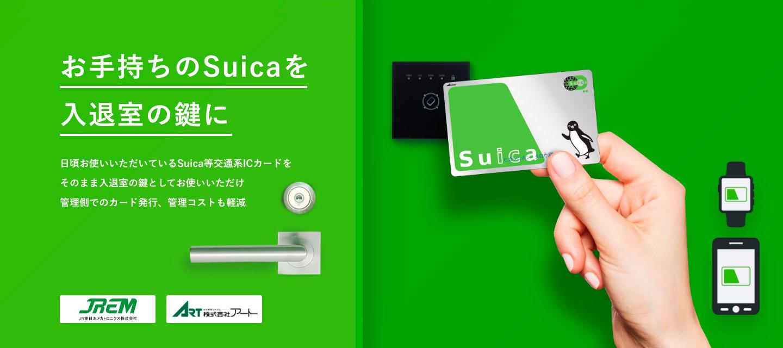 Suica等交通系ICカードが電子キーになる、オフィスやホテルに入退室できる新サービス