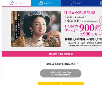 【UQモバイル】月額990円から使える「自宅セット割」を提供開始、ネットやでんきと組み合わせて家族全員が毎月おトクに
