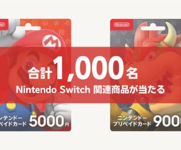 【ニンテンドープリペイドカード】セブン−イレブンで購入するとNintendo Switch関連商品が抽選で1,000名に当たる