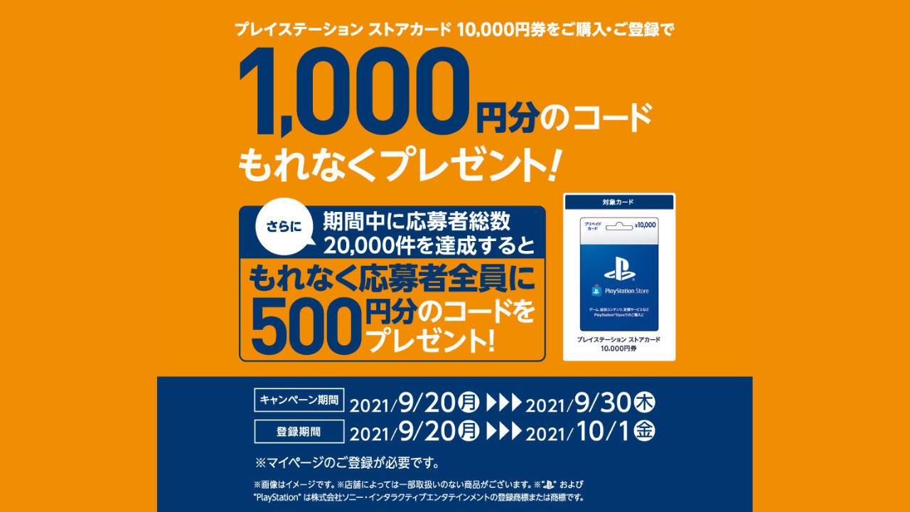 【PSストアカード】セブン-イレブンで10,000円券を購入・登録すると追加で1,000円分もらえる、さらに500円分のチャンスも