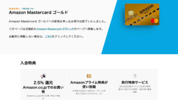 Amazon Mastercard ゴールド 新規申込受付が終了に