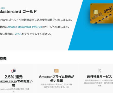 「Amazon Mastercard ゴールド」の新規申込受付が終了に