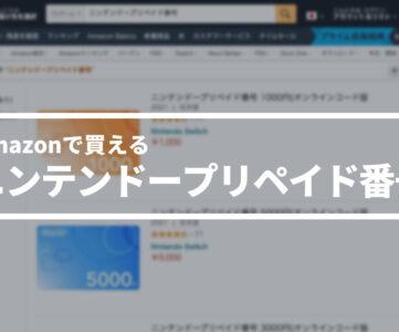 【ニンテンドープリペイド番号】Amazonで取扱いが再開、ギフト券残高が使えておトク