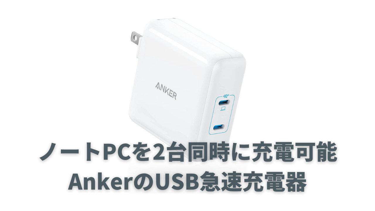 【Anker】ノートPCも2台同時に、最大100Wの急速充電器「Anker PowerPort III 2-Port 100W」