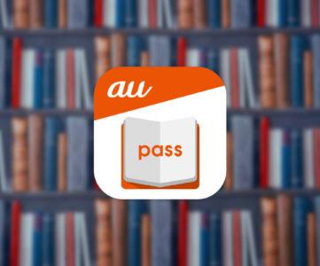 【ブックパス】ウェブブラウザのビューアに「自動再生」機能が追加、読む速度にあわせて設定した秒数で自動ページめくり